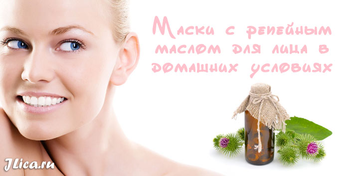 Репейное масло для лица применение польза отзывы