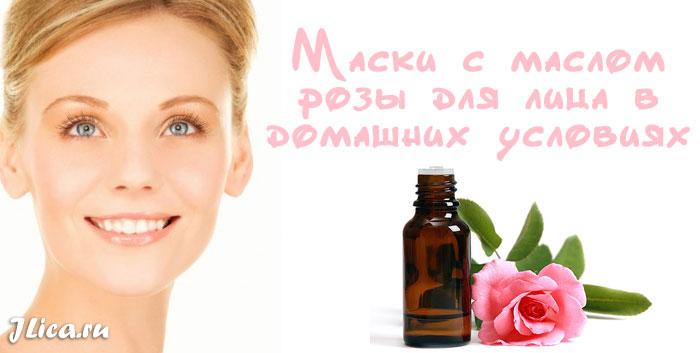 Масло розы для лица польза применение