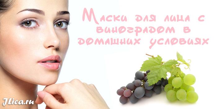 Виноград для лица польза отзывы маски