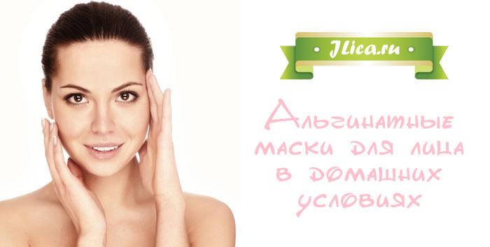 альгинатные маски для лица отзывы польза