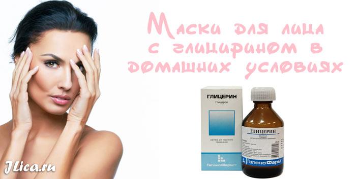 глицерин для лица польза отзывы маски