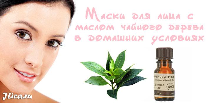 Масло чайного дерева для лица отзывы