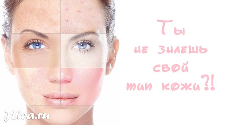 Определить тип кожи лица тест онлайн