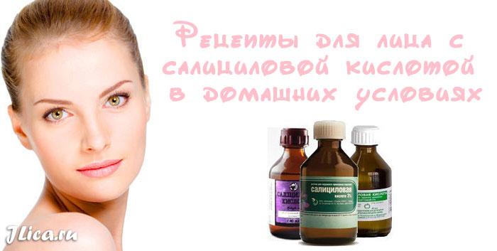 Салициловая кислота для лица польза отзывы