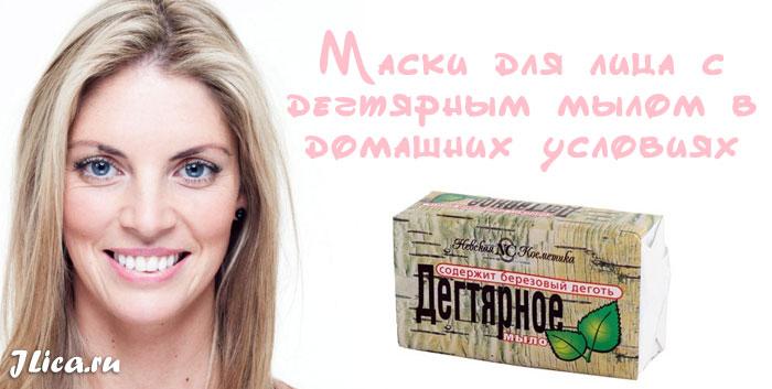Дегтярное мыло для лица польза от прыщей отзывы