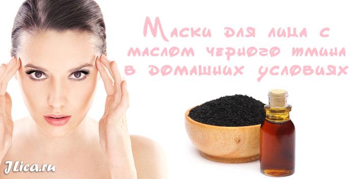 Масло черного тмина для лица