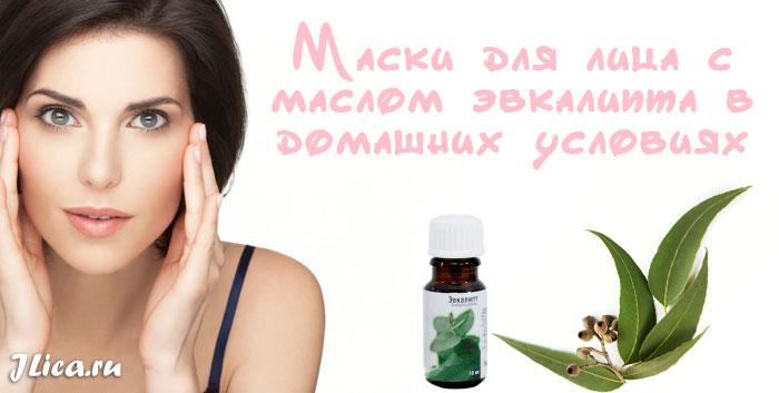 Масло эвкалипта для лица польза отзывы