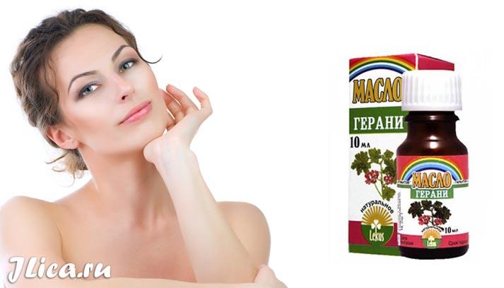Масло герани для кожи лица отзывы