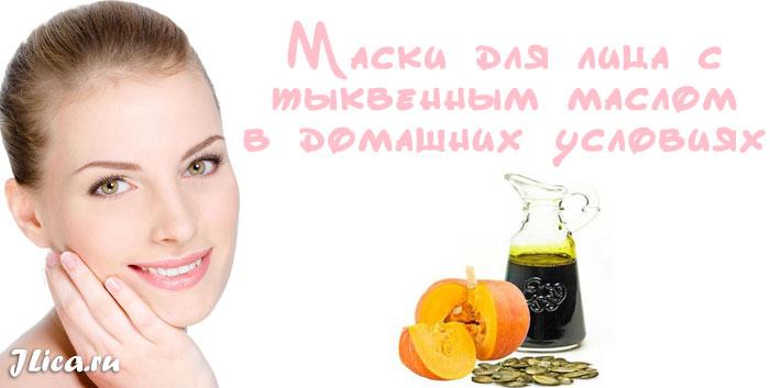 Тыквенное масло для кожи лица польза отзывы