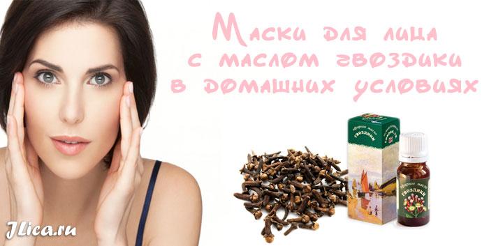 масло гвоздики для кожи лица отзывы польза
