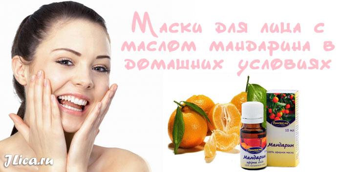 масло мандарина для лица отзывы польза