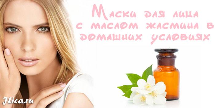 Масло жасмина для лица отзывы польза