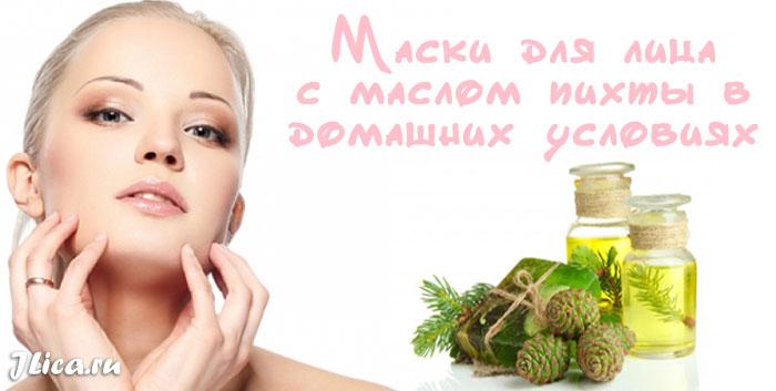пихтовое масло для лица от морщин рецепты отзывы