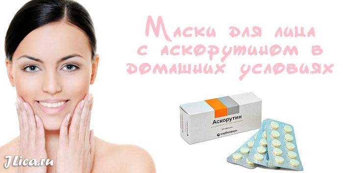 Аскорутин для лица отзывы польза маски