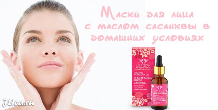 Маска для лица с маслом сасанквы полезные свойства отзывы
