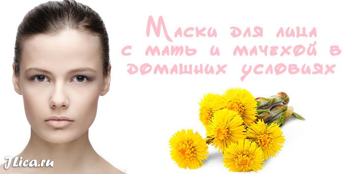 Мать-и-мачеха для кожи лица польза отзывы