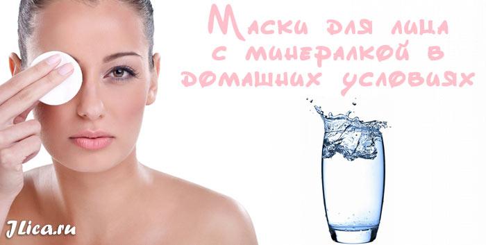 Минеральная вода для кожи лица маски