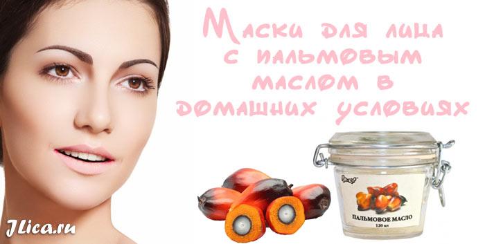 Пальмовое масло для лица вред или польза маски