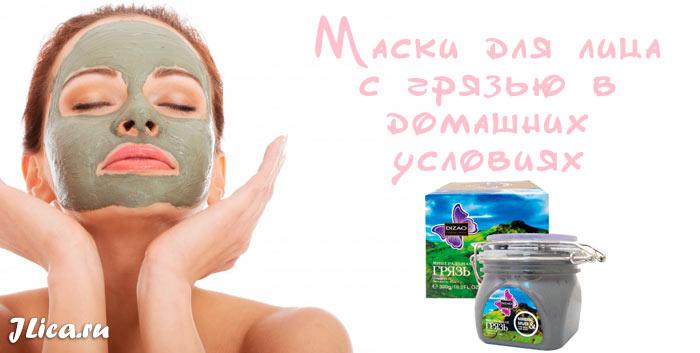 грязевые маски для лица в домашних условиях отзывы