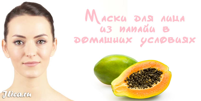 Маска из папайи для лица отзывы