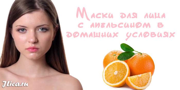 Маски с апельсином для лица в домашних условиях польза