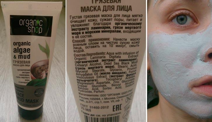 organic shop грязевая маска для лица морские глубины отзывы
