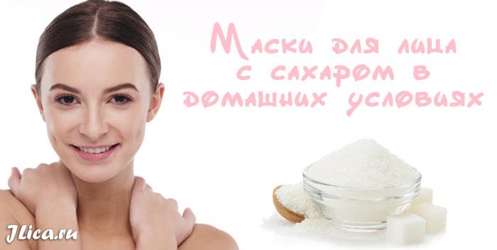 Сахар для кожи лица эффект применение маски