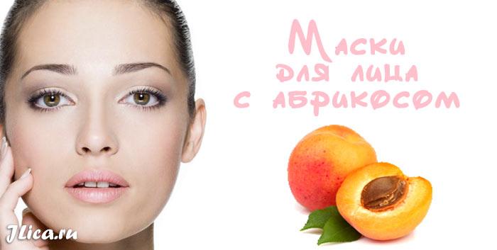 Маска из абрикоса для лица польза и вред