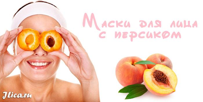 маски для лица с персиком польза