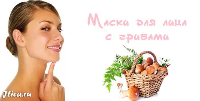 маска из грибов для лица отзывы