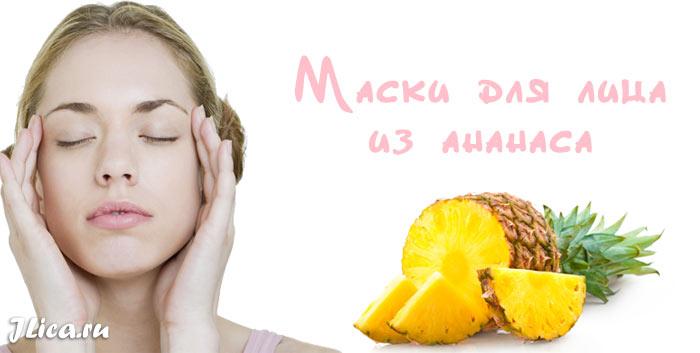 маски из ананаса для лица в домашних условиях