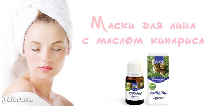 эфирное масло кипариса маски для лица