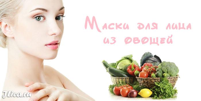 маска из овощей для лица