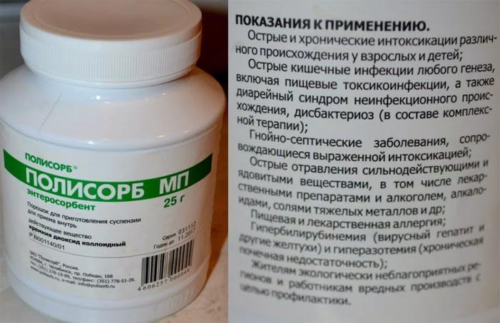 Инструкция полисорб мп применение