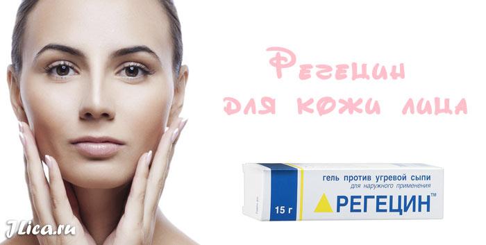Регецин для кожи лица