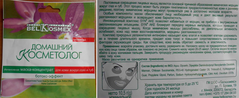 домашний косметолог BelKosmex