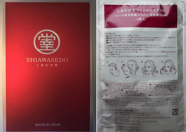 маска на тканевой основе Shiawasedo