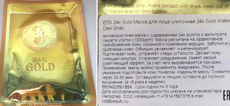 золотая маска Elizavecca