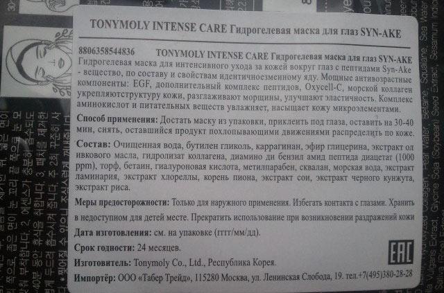 инструкция Tony Moly