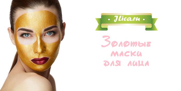 золотые маски