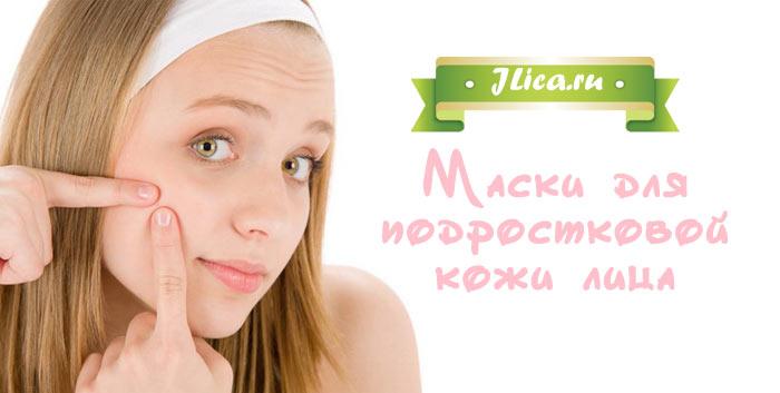 маски для подростковой кожи
