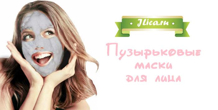 пузырьковые маски для лица