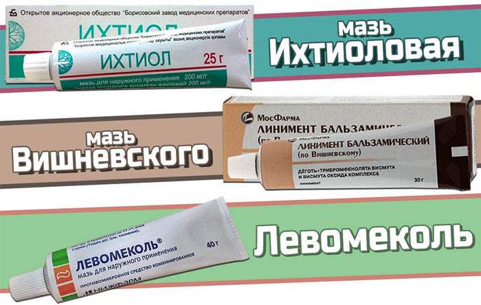 ихтиоловая мазь, Вишневского и Левомеколь