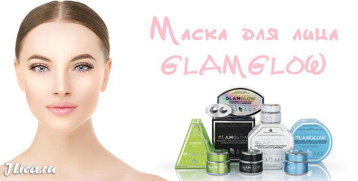 маска для лица glamglow