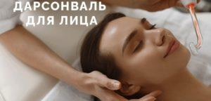 Дарсонваль для кожи лица
