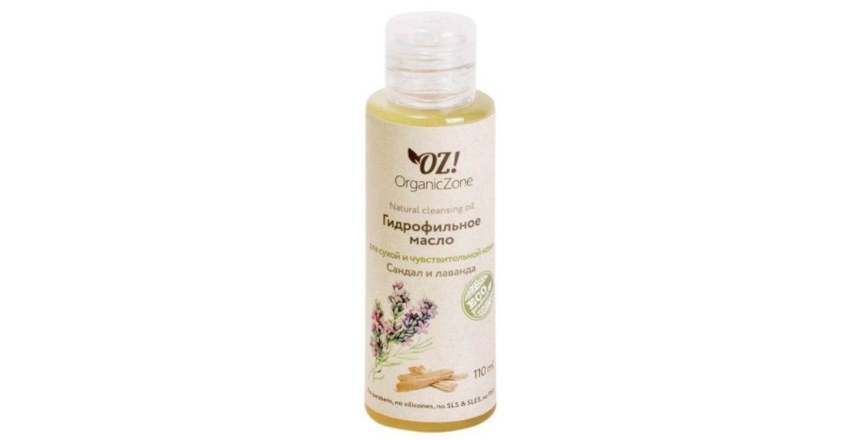 "Гидрофильное масло от Organic-zone ""Сандал и Лаванда """